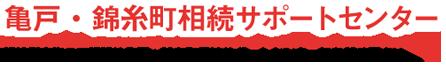 亀戸・錦糸町相続サポートセンター